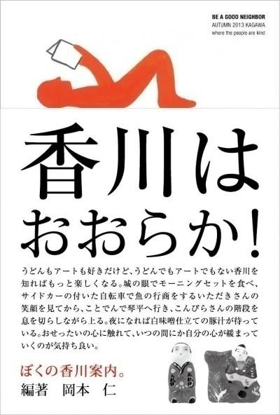 ぼくの香川案内」岡本 仁 著(ランドスケーププロダクツ) | 2ページ目 ...