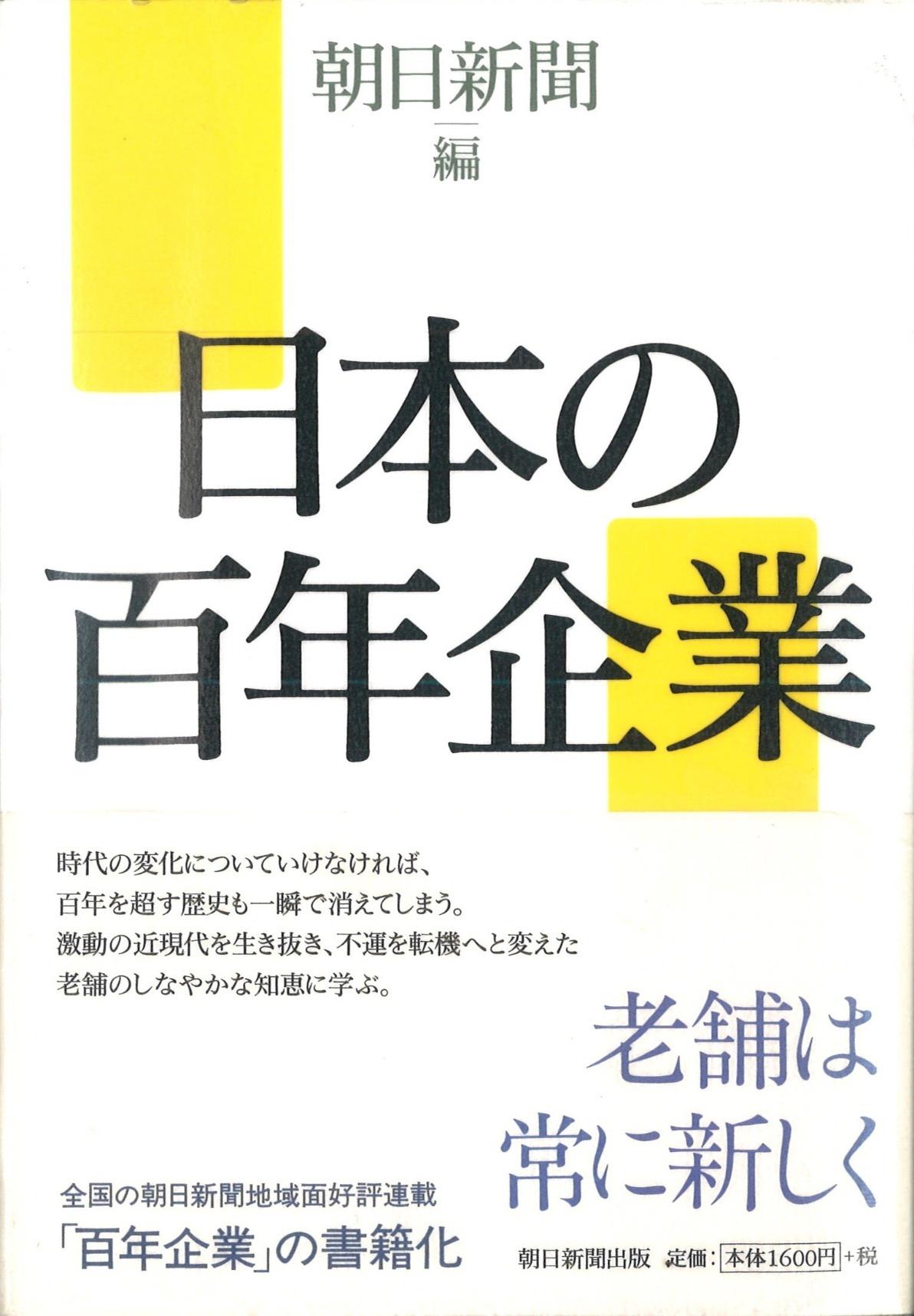 日本の百年企業」(朝日新聞出版...