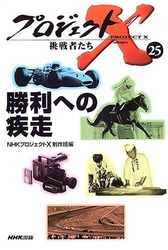 プロジェクトX〜挑戦者たち〜の放送一覧