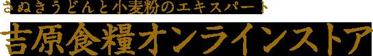 さぬきうどんと小麦粉のエキスパート 吉原食糧オンラインストア