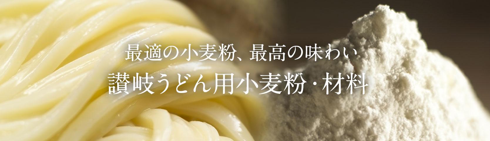 最適の小麦粉、最高の味わい 讃岐うどん用小麦粉・材料